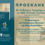 Συνεργασία με το IMK Private Institute - Παρουσίαση του Βιβλίου «Η Λογοτεχνία στις Παγκύπριες Εξετάσεις» / Collaboration with