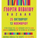 «Φθηνά βιβλία για όλους» στο 2ο Παζάρι Βιβλίου στη Θεσσαλονίκη