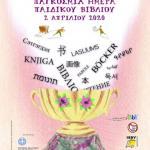 2 Απριλίου 2020 - Παγκόσμια Ημέρα Παιδικού Βιβλίου