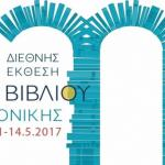 14η Διεθνής Έκθεση Βιβλίου Θεσσαλονίκης - Thessaloniki Book Fair 2017