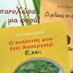 Συνέντευξη στη Σχολική Εφημερίδα του Γενικού Λυκείου Αγίου Αθανασίου Θεσσαλονίκης