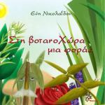 Παιδικό βιβλίο με δραστηριότητες