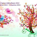 Εαρινές Ημέρες Βιβλιοθηκών 2014